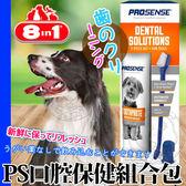 【zoo寵物商城】 美國8in1》寵物PS口腔保健組合包(牙刷.指套.牙膏)-3oz