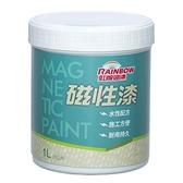 虹牌水性磁性漆1L內牆專用 長期重複吸附 磁力效果不退 低VOC