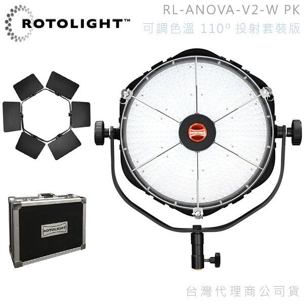 EGE 一番購】英國 Rotolight ANOVA Bi-Colour V2 樂透異類圓盤LED燈,110度投射 可調色溫【公司貨】