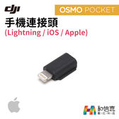 DJI原廠【和信嘉】OSMO POCKET 手機連接頭 (Lightning / iPhone / Apple) 台灣公司貨