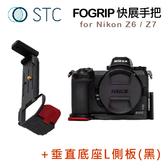黑熊數位 STC FOGRIP快展手把 for Nikon Z6 / Z7+垂直底座L側板(黑)