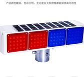 太陽能交通警示燈