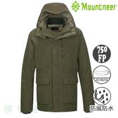 山林MOUNTNEER 男款防水保暖羽絨外套 22J15 橄綠 單件式防水 羽絨衣 羽絨大衣 OUTDOOR NICE