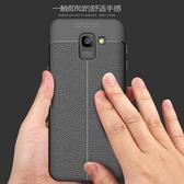 三星Galaxy J6 Plus 荔枝紋 內散熱設計 全包邊皮紋手機殼 矽膠軟殼 車邊縫線設計 手機殼 質感軟殼 j6+