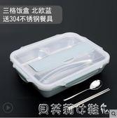 便當盒保溫飯盒便當盒學生帶蓋韓國食堂簡約分格304不銹鋼 貝芙莉