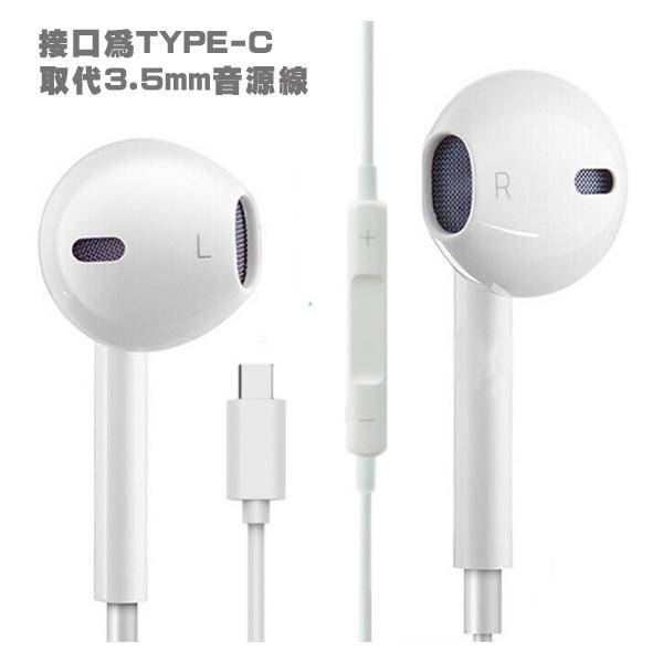 TYPE-C 入耳式 耳機 副廠 重低音 麥克風 note10 u11 pixel4 2 線控 通話 音源 數字音頻 BOXOPEN