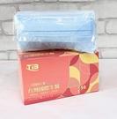台灣國際生醫 台灣製 成人口罩 平面口罩一盒50片 防塵口罩 裸包