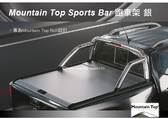 ||MyRack|| Mountain Top Sports Bar 銀色 VW Amarok 防滾籠 跑車架 安裝另計
