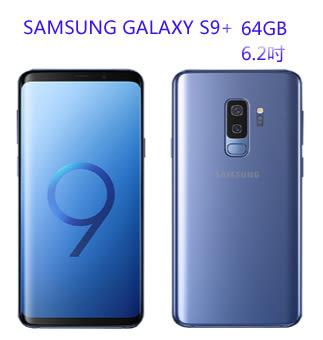 SAM S9+ 64G 登錄送音樂禮到11/30止/ SAMSUNG Galaxy S9+ 64GB 6.2吋 4G + 3G 雙卡雙待  【3G3G手機網】