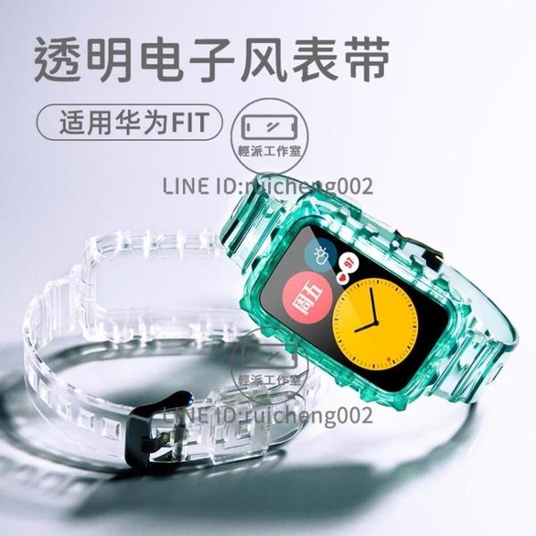華為fit表帶watchfit腕帶6NFC透明冰川裝甲白色金屬硅膠榮耀智能手環【輕派工作室】