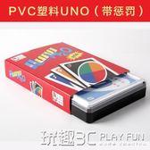 卡牌遊戲 UNO紙牌卡牌游戲牌優諾塑料兒童玩具烏諾牌桌游成人休閒聚會 玩趣3C
