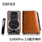 Edifier S2000Pro 2.0藍牙喇叭