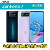 ASUS ZenFone 7 ZS670KS 8G/128G 5G手機 八核心 智慧型手機 0利率 免運費