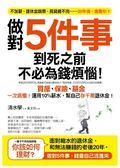 (二手書)做對5件事,到死之前不必為錢煩惱!:買屋、基金、保險一次搞懂!運用10%薪..