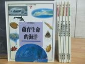 【書寶二手書T8/兒童文學_RDO】自然科學實驗室-蘊育生命的海洋_地球之神秘與美等_共6本合售
