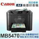 Canon MAXIFY MB5470 ...