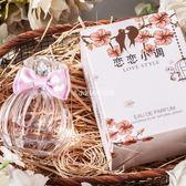 香水持久淡香清新自然噴霧【大小姐韓風館】