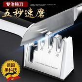 磨刀神器家用多功能快速磨刀器磨刀石廚房磨剪刀磨菜刀磨刀棒 618降價