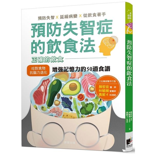 預防失智症的飲食法(預防失智.延緩病變.從飲食著手.並提供增強記憶力的50道食譜)