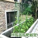 黃瓜架蔬菜架子爬藤架網豆角絲瓜葡萄攀爬支撐架戶外陽台種菜庭院 夢幻小鎮
