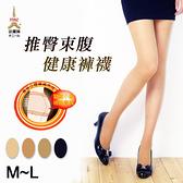 束腹提臀健康褲襪 立體剪裁 台灣製 法蘭絲