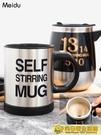自動攪拌杯 懶人 電動咖啡杯便攜歐式小奢華磁力旋轉杯子 咖啡器具 向日葵