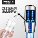 桶裝水抽水器充電飲水機家用電動礦泉純凈水桶壓水器自動上水吸泵 【母親節禮物】