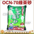 ◆MIX米克斯◆日本IRIS【OCN-7...