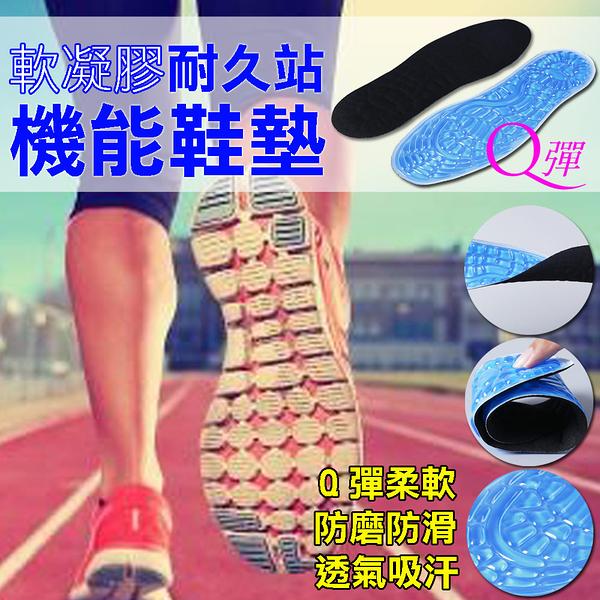 【團購】矽膠運動鞋墊 柔軟 彈性 上班族保健★軟凝膠耐久站機能鞋墊 NC17080047 ㊝加購網