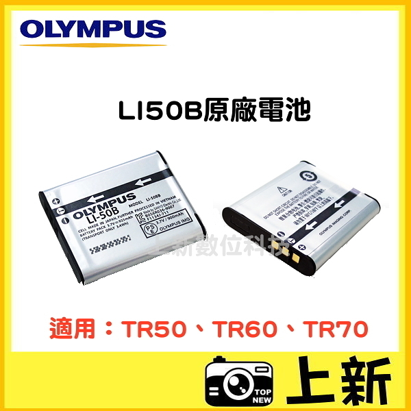 OLYMPUS LI50B Li-50B 原廠電池(裸裝拆售)  適用 TR50 TR60 TR70 《台南/上新》