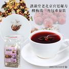 譙韻堂 老北京宮廷秘方酸梅湯三角包重量裝 /袋
