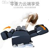 220V按摩椅全自動多功能太空艙全身家用沙發老人按摩器電動椅子「Chic七色堇」igo