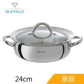 【可超商取貨】BUFFALO牛頭牌雅登火鍋24CM(火鍋24cm)