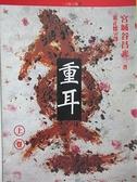 【書寶二手書T8/翻譯小說_CPX】重耳(上卷)_東正德