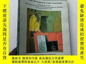 二手書博民逛書店Human罕見Development Under Transit