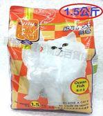 [寵飛天商城] 貓飼料 親密貓貓糧-海洋魚1.5kg  (3包以內可超取)