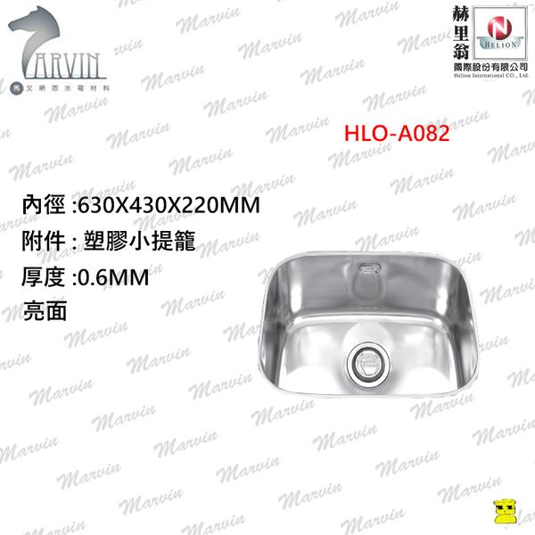 HELION-赫里翁 歐化不鏽鋼水槽 HLO-A082 (下崁專用)不鏽鋼0.7MM 台灣製造