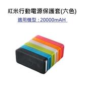【實體店面】 小米行動電源保護套 紅米行動電源 20000mAH PB200LZM LANS