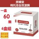六盒組 梅托洛全效激酶60顆/盒 原輔堂...