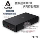 現貨『AUKEY PB-Y7 雙系統USB PD快充行動電源 3萬mAh』支援Switch PD快充【購知足】
