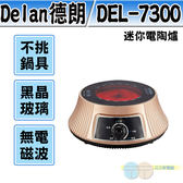 Delan 德朗 迷你電陶爐 DEL-7300