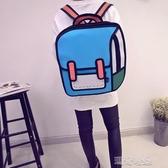 後背包網紅書包女抖音原宿風ins超火中學生可愛韓版背包雙肩包百搭洋氣 瑪奇哈朵