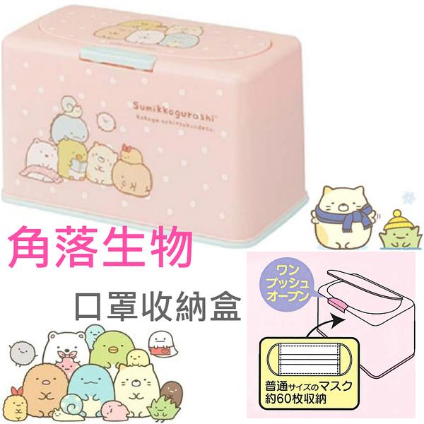 【京之物語】日本SKATER角落生物口罩收納盒 收納盒 60枚 現貨