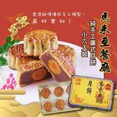 【馬來亞餐廳】香港師傅-純手工廣式月餅-小六入裝兩盒(提貨券)