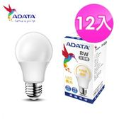 威剛ADATA LED 8w 球泡燈 黃光 12入組