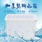 水桶 加厚塑料長方形牛筋水箱周轉箱大號儲水桶養魚水產養殖泡瓷磚水槽 米家WJ