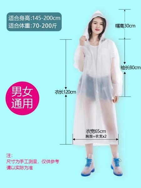 雨衣外套男女加厚透明成人便攜式防水通用戶外旅游騎行一次性雨披 喵小姐