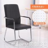 電腦椅辦公椅舒適久坐會議椅電腦椅家用弓形四腳宿舍座椅麻將椅靠背椅子LX榮耀 新品