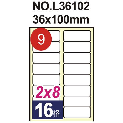 [奇奇文具]【鶴屋 電腦標籤】#09 (L36102) 電腦列印標籤紙/三用標籤/16格/36x100mm(20張/包)