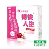 ★買一送一★日本味王暢快人生草玫精華版(草莓口味)5g*30入【愛買】
